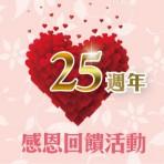 25週年慶-正方形