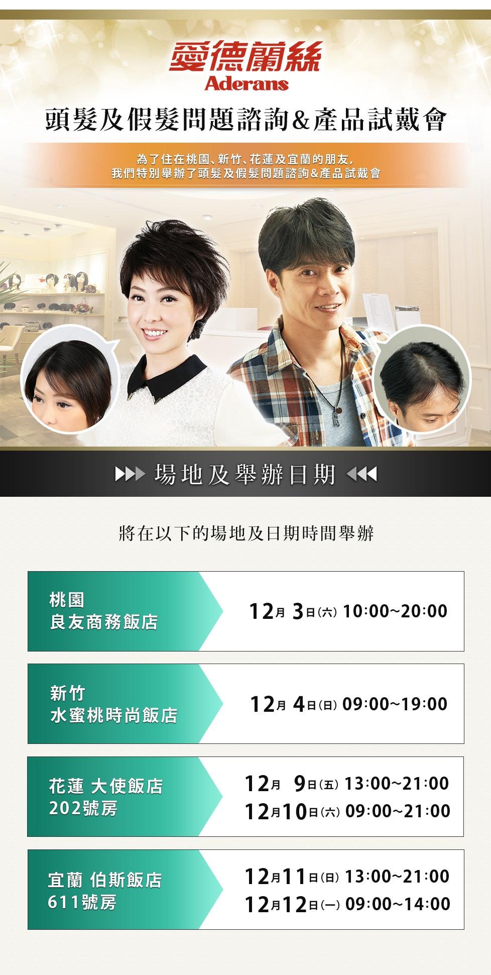 taiwan201608_wig_tw TEL3t
